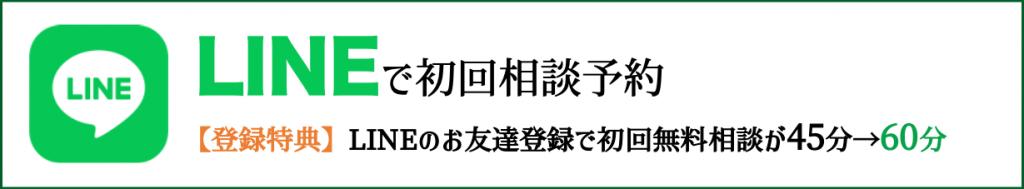 LINE友だち登録_PC